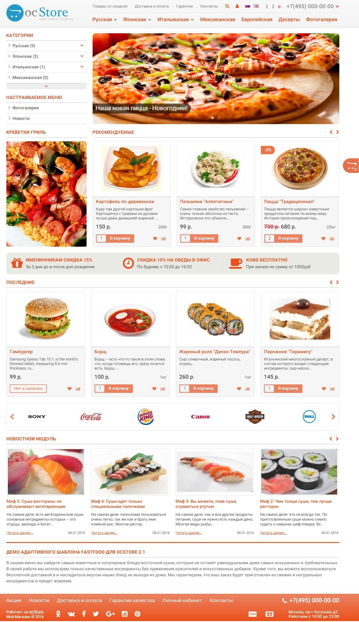 fastfood2_oc-dev_ru.jpg